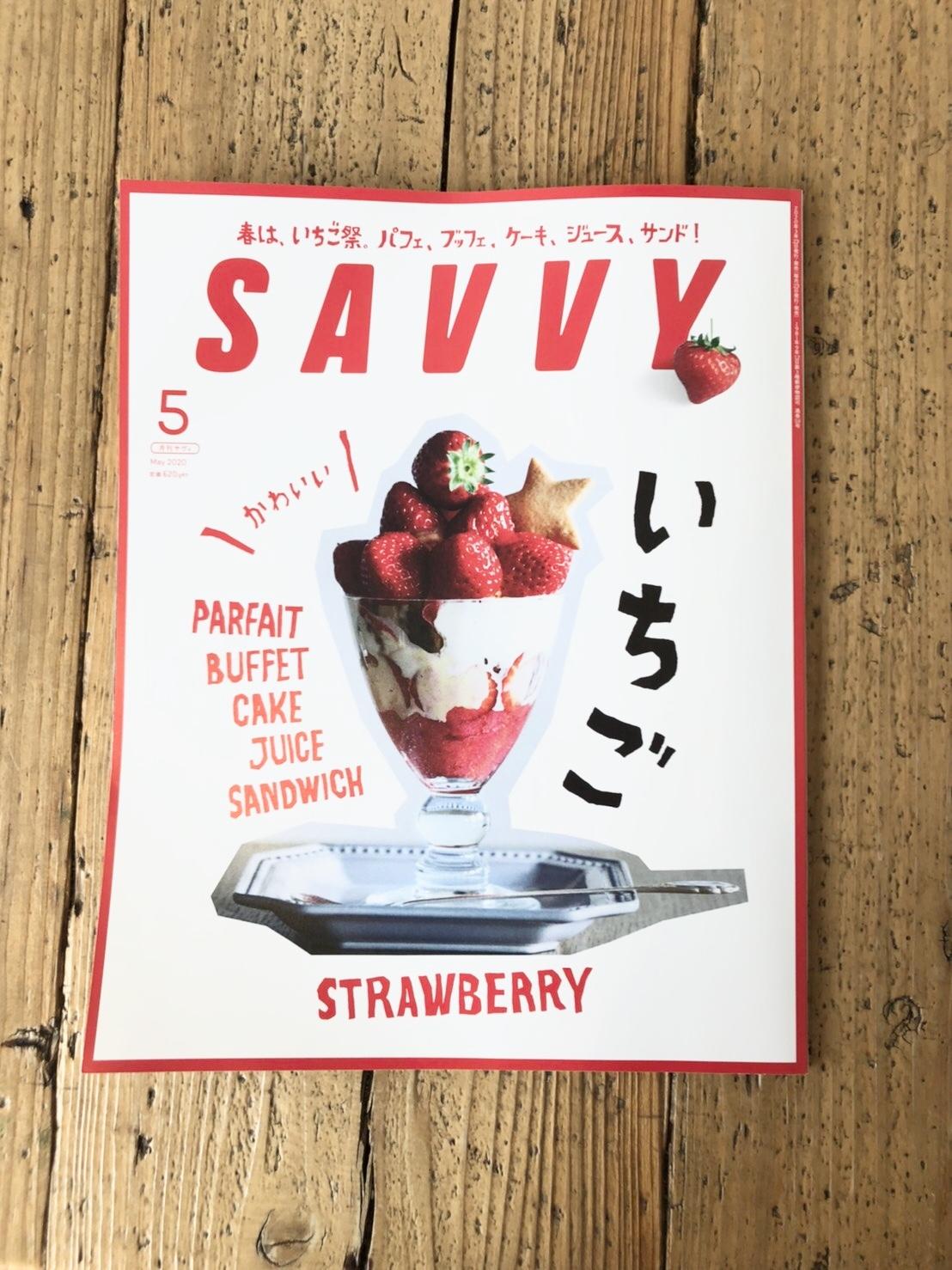 SAVVYさん