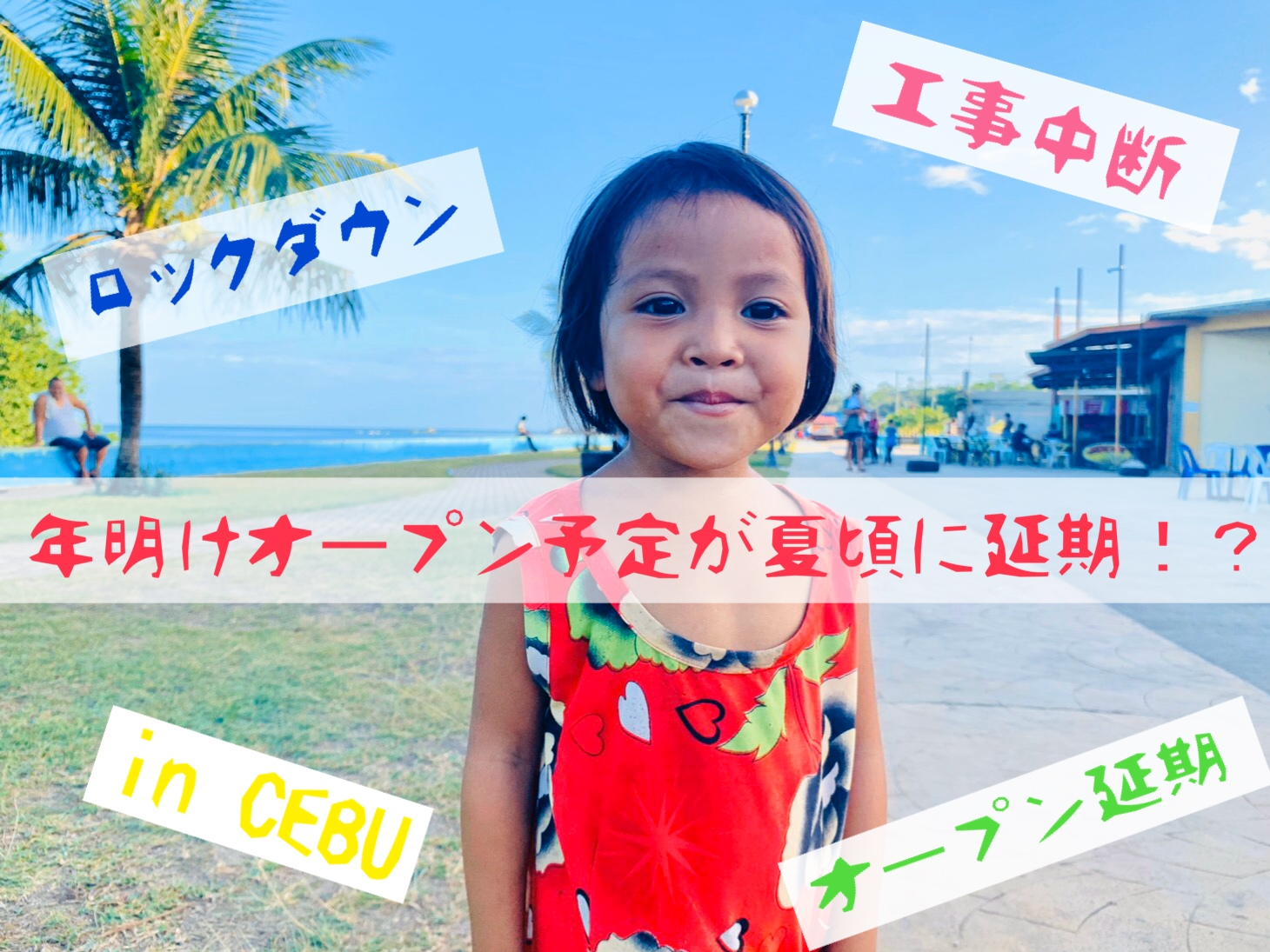luve heart's And Be cebuの現状について